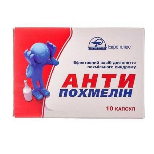 АНТИПОХМЕЛІН КАПС. №10 - фото 1   Сеть аптек Viridis