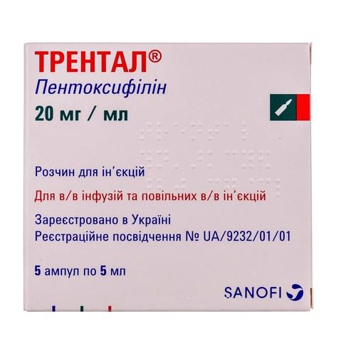 ТРЕНТАЛ АМП. 20МГ/МЛ 5МЛ №5 НДС - фото 1   Сеть аптек Viridis