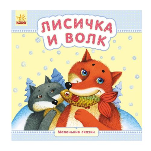 РАНОК Книга Маленькие сказки Лисичка и волк рус.яз от 2 лет