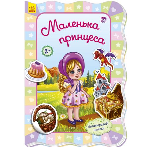 РАНОК Книга Для маленьких девочек: Маленькая принцесса укр.яз от 2 лет