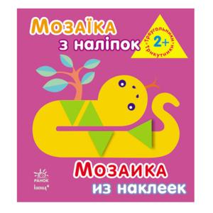 РАНОК Мозаика из наклеек Треугольники рус/укр от 2 лет