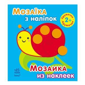 РАНОК Мозаика из наклеек Кружочки рус/укр от 2 лет
