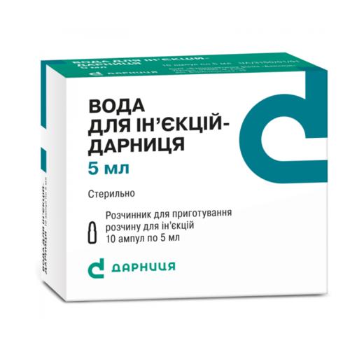 ВОДА ДЛЯ ИН'ЄКЦІЙ АМП. 5МЛ №10 - фото 1 | Сеть аптек Viridis