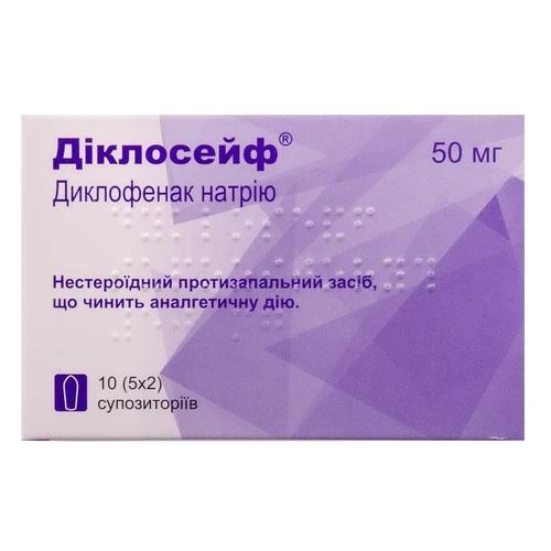 ДІКЛОСЕЙФ СУПП. 50МГ №10 - фото 1 | Сеть аптек Viridis