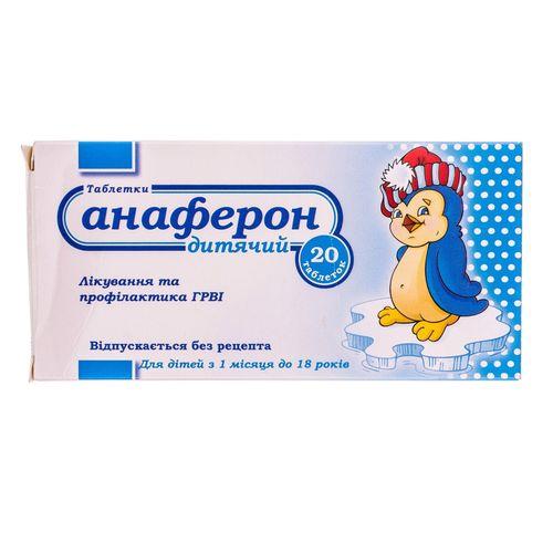 АНАФЕРОН ДИТЯЧИЙ ТАБ. №20 - фото 1   Сеть аптек Viridis