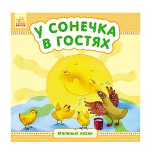РАНОК Книга Маленькие сказки У солнышка в гостях укр.яз от 2 лет