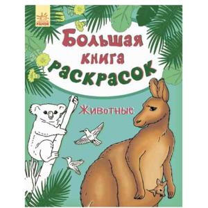 РАНОК Большая книга раскрасок Животные Н.Ш. рус.яз от 5 лет