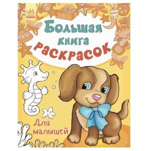 РАНОК Большая книга раскрасок Для малышей Н.Ш. рус.яз от 5 лет