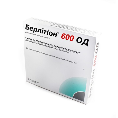 БЕРЛИТИОН АМП. 600ЕД 24МЛ №5