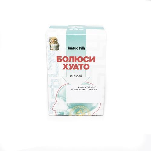 БОЛЮСЫ ХУАТО ТАБ. 80Г