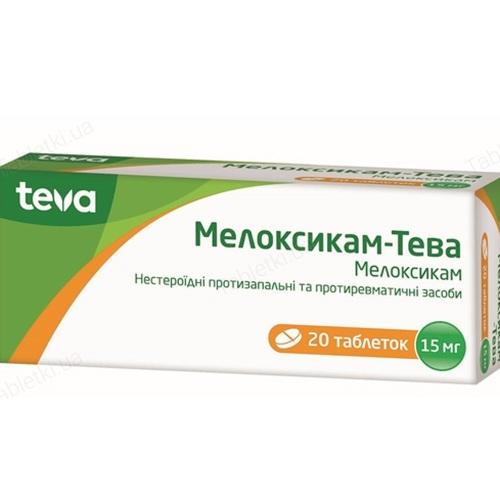 МЕЛОКСІКАМ-ТЕВА ТАБ.15МГ №20 - фото 1 | Сеть аптек Viridis