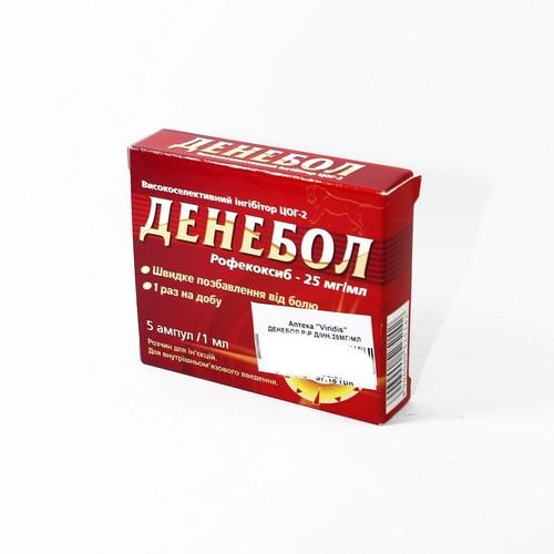 ДЕНЕБОЛ АМП. 25МГ/МЛ 1МЛ №5 купить в Харькове