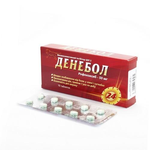 ДЕНЕБОЛ ТАБ. 50МГ №10 купить в Славутиче