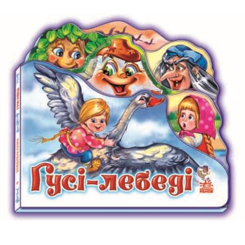 РАНОК Книга Любимая сказка (мини): Гуси - лебеди Н.И.К. укр.яз от 2 лет