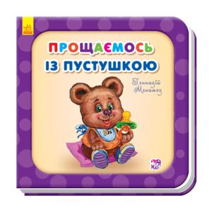 РАНОК Нужные книги:Прощаемся с пустышкой укр.яз  от 1 года