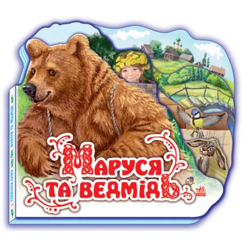 РАНОК Книга Любимая сказка (мини): Маша и медведь Н.И.К. укр.яз от 2 лет
