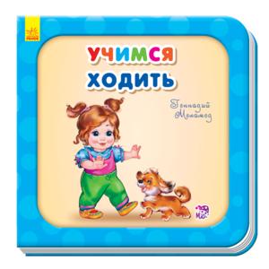 РАНОК Нужные книги:Учимся ходить рус.яз.от 1 года