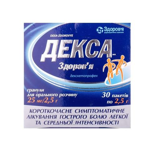 ДЕКСА-ЗДОР.ГР./ОР.Р-РА 2.5Г#30 - фото 1 | Сеть аптек Viridis