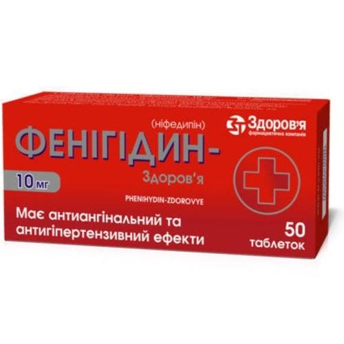 ФЕНИГИДИН-ЗДОРОВЬЕ ТАБ. 10МГ №50 - фото 1 | Сеть аптек Viridis