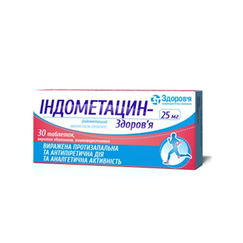 ИНДОМЕТАЦИН ТАБ. 0,025Г №30 купить в Житомире
