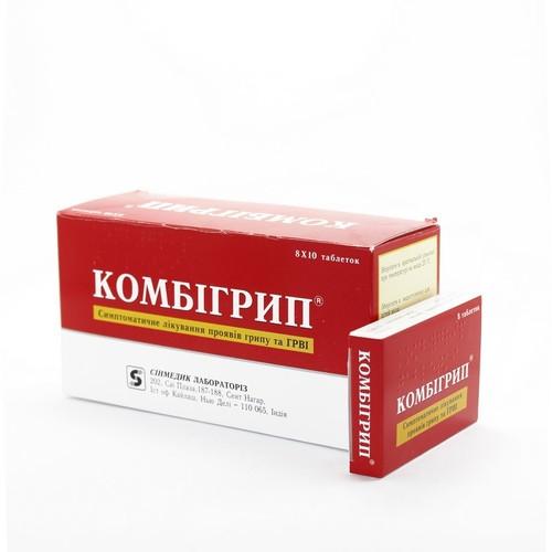 КОМБИГРИПП ТАБ. №80 купить в Славутиче