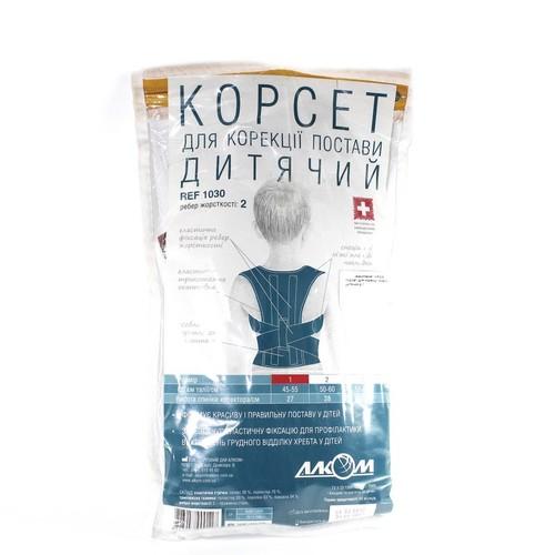Корсет для корекції осанки дитячий р.1 купить в Киеве