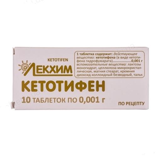 КЕТОТИФЕН-ЛХ ТАБ. 1МГ №10 - фото 1 | Сеть аптек Viridis