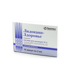 ЛІДОКАЇН АМП. 2% 2МЛ №10