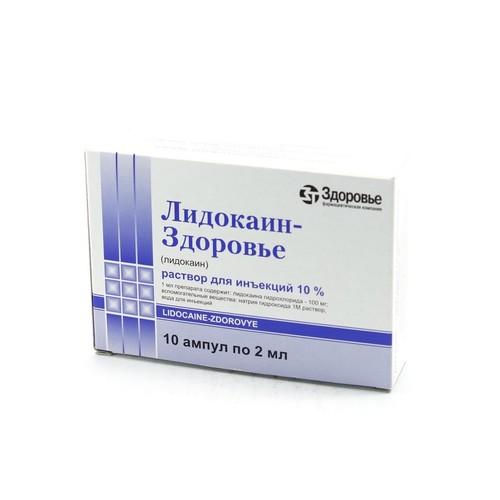 ЛИДОКАИН АМП. 2% 2МЛ №10 купить в Киеве