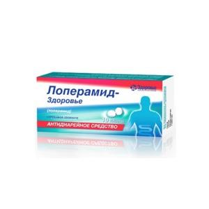 ЛОПЕРАМИДА Г/ХЛ КАПС. 2МГ №10
