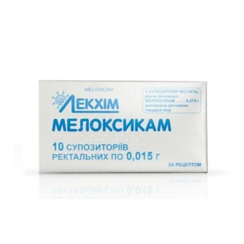МЕЛОКСИКАМ СУПП. 0,015Г №10