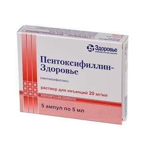 ПЕНТОКСИФИЛЛИН 2% 5МЛ №5
