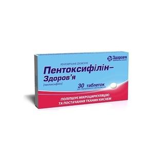 ПЕНТОКСИФІЛІН ТАБ. 0,1Г №30