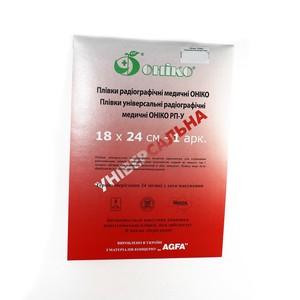 ПЛЕНКА рентгеновская Онико универсальная РП-У 18 х 24 №1