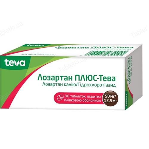 ЛОЗАРТАН ПЛЮС-ТЕВА ТАБ. 50/12.5МГ №90 - фото 1 | Сеть аптек Viridis