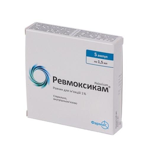РЕВМОКСИКАМ АМП. 1% 1,5МЛ №5 купить в Славутиче