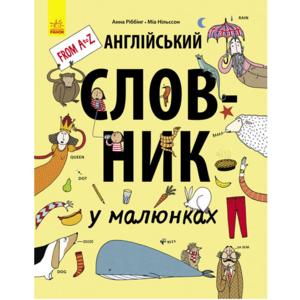 РАНОК Книга Английский словарь в рисунках укр.яз от 3 лет