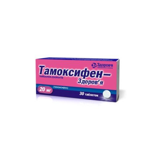 ТАМОКСИФЕН ТАБ. 20МГ №30 купить в Киеве