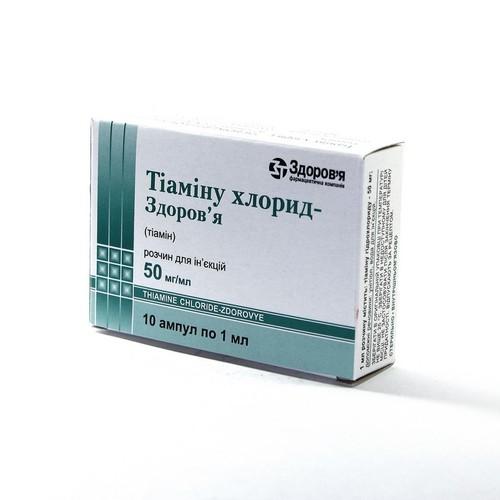 ТИАМИНА ХЛОРИД-ЗДОРОВЬЕ АМП. 5% 1МЛ №10 купить в Броварах
