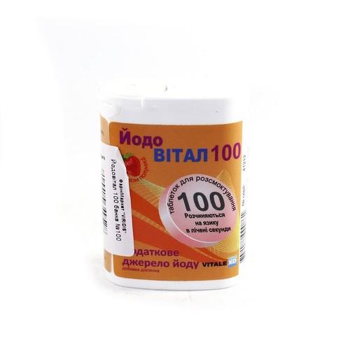 Йодовітал 100 банка №100 купить в Броварах