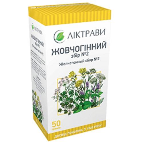 ЖЕЛЧЕГОННЫЙ СБОР №2 50Г купить в Харькове